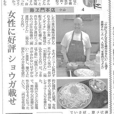 下野新聞で紹介されました! - 藤ヱ門(ふじえもん) - お知らせ
