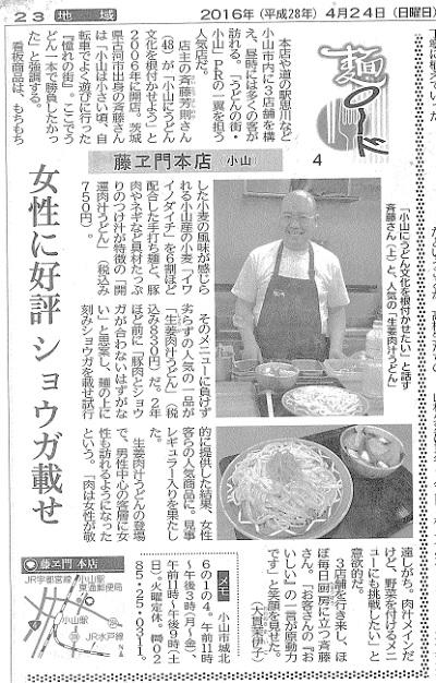 16.5shimotsuke.jpg