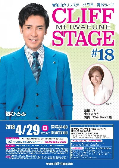 18.4cliffstage18.jpg