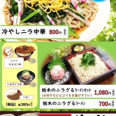 【お知らせ】小山食堂さくら 季節限定メニュー - 藤ヱ門(ふじえもん) - お知らせ