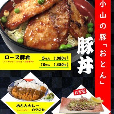 【お知らせ】小山食堂さくら 生産者応援フェア開催 - 藤ヱ門(ふじえもん) - お知らせ