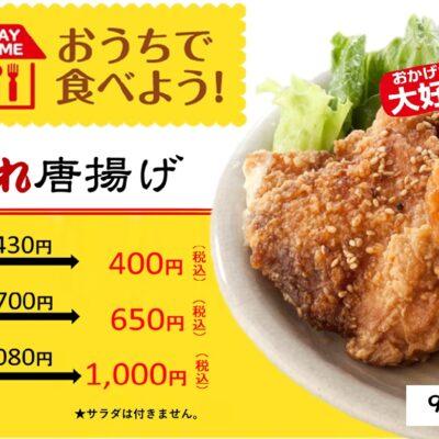 【お知らせ】おうちで食べよう!キャンペーン開催 - 藤ヱ門(ふじえもん) - お知らせ